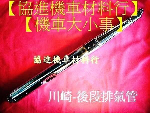 【究機車】kawasaki.川崎.B1.B2.B3【後段 排氣管】墊片.橡皮.橡膠.消音器.老野狼傳奇.R狼R.JR
