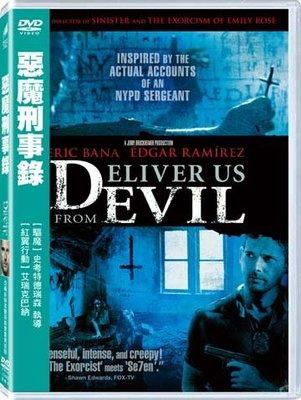 (全新未拆封)惡魔刑事錄 Deliver Us from Evil DVD(得利公司貨)