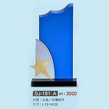 水晶造型獎座 SJ-181A