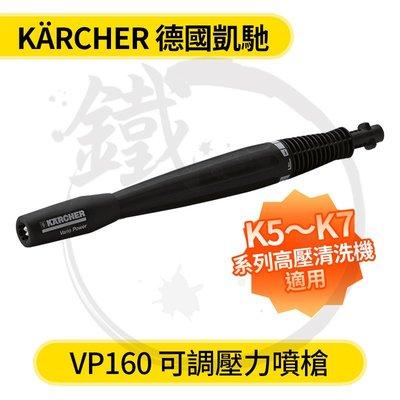 *小鐵五金*Karcher 德國凱馳 VP160 可調壓力噴槍 K5 至 K7 系列適用