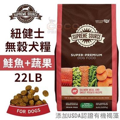 *COCO*紐健士無穀犬糧(鮭魚+蔬果)22磅=9.97kg成幼犬天然低敏飼料Supreme Source