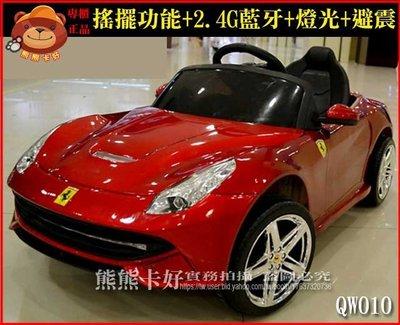 熊熊卡好 法拉利兒童電動車四輪雙驅遙控可坐寶寶藍牙汽車小孩搖擺玩具童車QW010