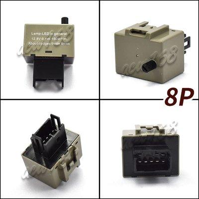 8P可調式防閃的頻率 豐田專用 繼電器 0.1W~150W 12.8V方向燈繼電器 汽車方向燈改LED燈泡防快閃