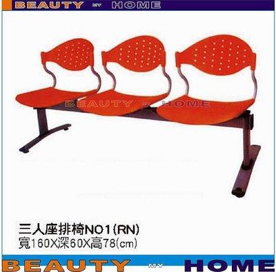 【Beauty My Home】19-CB-329-02三人座排椅【高雄】