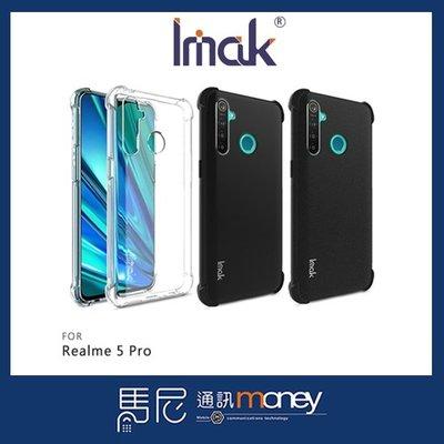 【馬尼】Imak 全包防摔套(氣囊)/Realme 5 Pro/手機殼/防摔殼/鏡頭保護/防塵殼/手機背蓋/軟殼/耐磨殼