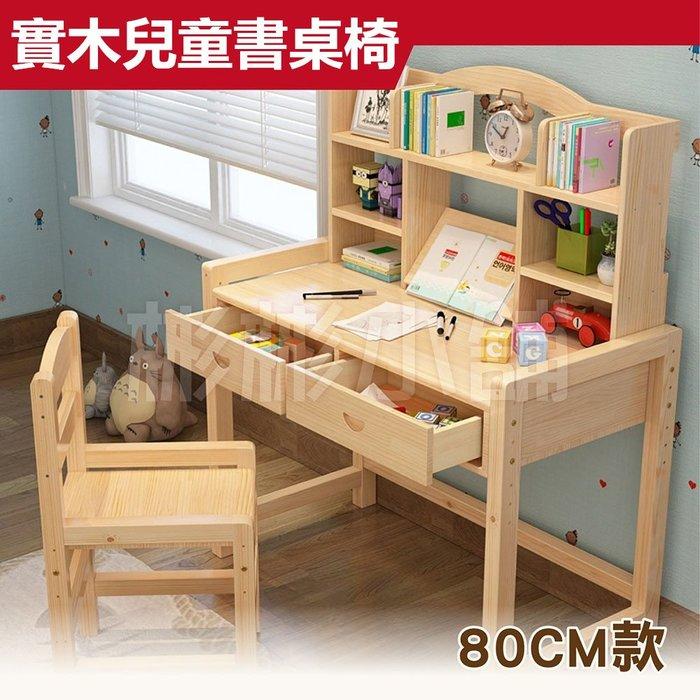 【彬彬小舖】現貨 限時免運『A款實木兒童書桌椅』 高品質可升降 可調節桌椅高度 學習桌 書櫃 課桌椅 電腦桌 兒童桌
