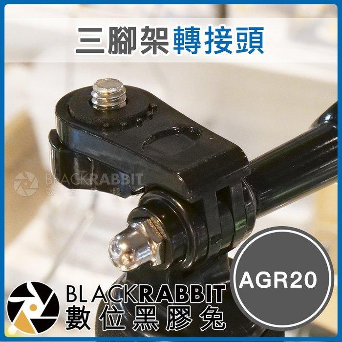 數位黑膠兔【 AGR20 三腳架轉接頭 】 Osmo Action GoPro 運動相機 1/4螺絲 轉接手機架 手機座