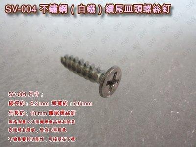 SV-004 十字螺絲 4.3 X 18 mm 不繡鋼皿頭螺絲(10支售價7元)白鐵螺絲 機械牙螺絲 平頭螺絲 木工螺絲