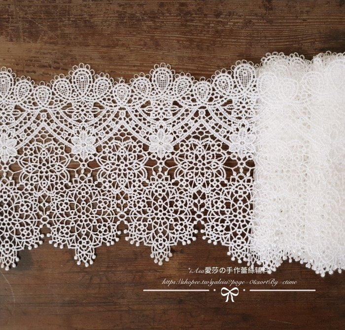 『ღIAsa 愛莎ღ手作雜貨』精美牛奶絲水溶刺繡DIY手工配飾布藝輔料蕾絲花邊寬14cm