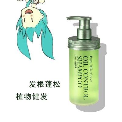 HAVERICE beauty現貨 Pure affection釀心醇質控油蓬松洗髮水無硅油清爽留香320ml