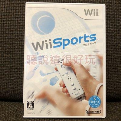 滿千免運 Wii 運動 Sports 日版 正版 遊戲 wii 運動 Sports 日版 39 W946