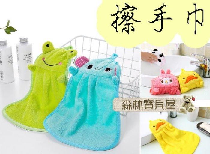 森林寶貝屋~可愛動物造型擦手巾~擦手巾~吸水毛巾~懸掛式毛巾~珊瑚絨擦手布~廚房浴室用品~6款發售