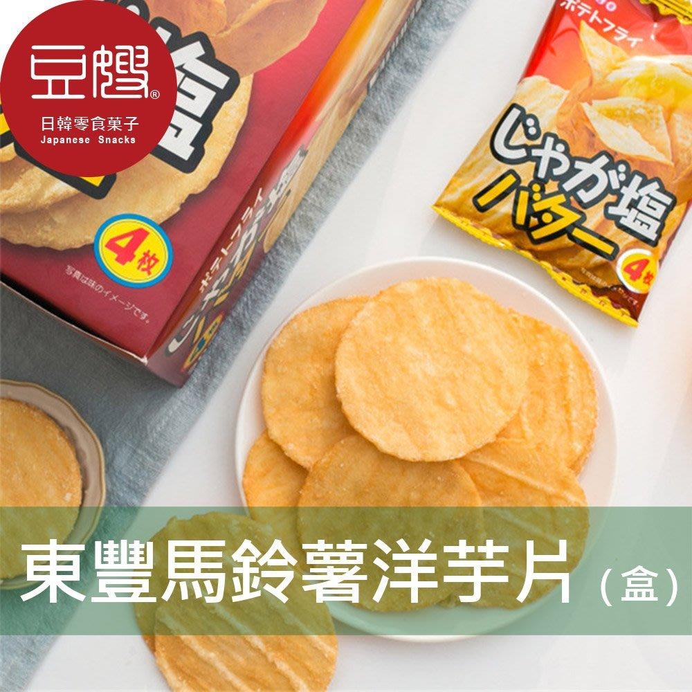 【豆嫂】日本零食 日本東豐 馬鈴薯片-奶油鹽/炸雞味(20包/盒)