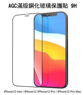 --庫米--iPhone12 mini / iPhone12 Pro Max CP+ 滿版鋼化玻璃保護貼 滿版黑邊