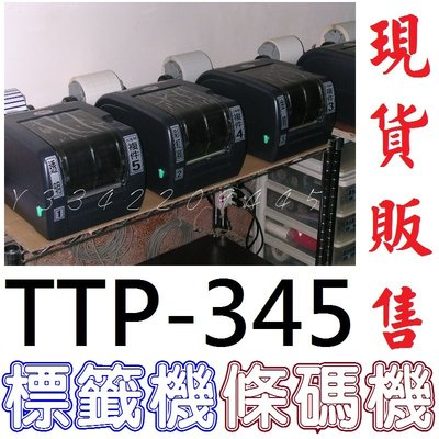 TTP-345/TTP-247條碼機貼紙機標籤機印工商貼紙廣告貼紙姓名貼紙QR Code貼紙口味品名貼紙南投高雄印貼紙