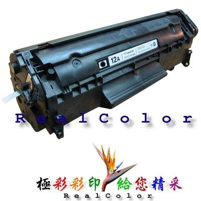 極彩 LJ 3015/3020/3030/3050/3050/3052/3055 黑色環保匣 Q2612A 12A