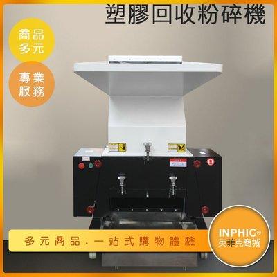 INPHIC-大型塑膠回收粉碎機/破碎機-IMAI00810BA