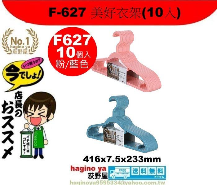 荻野屋 F-627/美好衣架(10入) /曬衣架/晾衣架/曬衣夾/吊衣架/衣架掛衣架/嬰兒衣物/F627/直購價