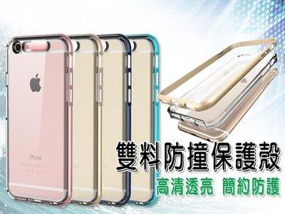 5.5吋 iPhone 6/6S I6+ I6S+PLUS 手機殼 保護套 背殼 手機殼 保護殼