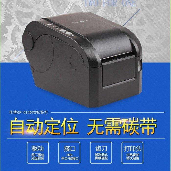 5Cgo【代購】佳博GP-3120T/3120TN熱感式條碼印表機 標簽印表機 背膠條碼機USB或網路介面送軟體 含稅