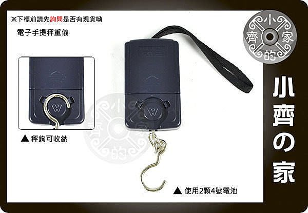 小齊的家 LCD液晶顯示 40公斤40KG 掛勾秤 快遞秤 吊鉤秤 秤行李 釣魚秤 電子秤 電子吊秤