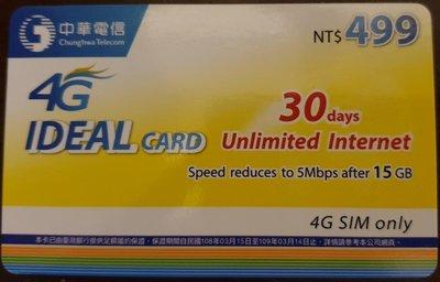 【LG小林忠孝】中華電信 如意卡 4G 上網儲值卡 22GB  30天吃到飽 只要419元