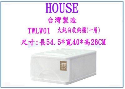 『 峻呈 』(全台滿千免運 不含偏遠 可議價) HOUSE 大詠 TWLW01 大純白 收納箱 一層 整理箱 置物箱