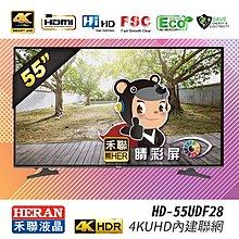 【HERAN暢銷款】 HD-55UDF28 連網4K電視螢幕TV 原廠公司貨 一年保固 顯示器 租屋 婚宴 公司 HDR