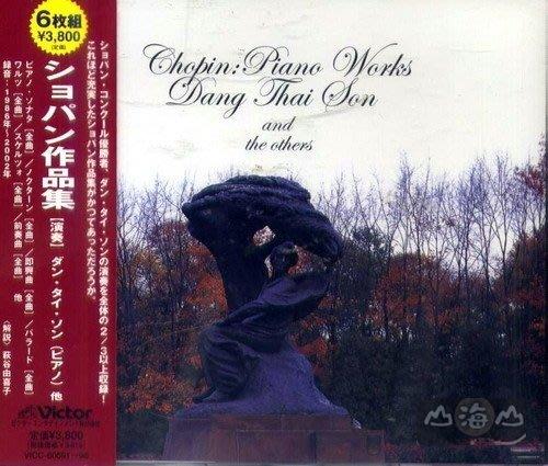 蕭邦作品集Chopin: Piano Works /鄧泰山 Dang Thai Son---VICC6059196