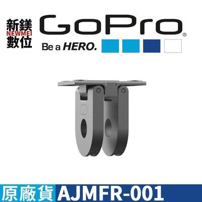 【新鎂】 GOPRO HERO 8 替換折疊式固定接頭 AJMFR-001