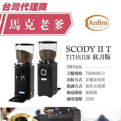 【馬克老爹烘焙】 ANFIM磨豆機  SCODYII T 鈦刀 75MM 觸控落粉 定量 無段微調 單風扇 來電洽詢