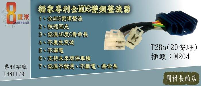 MOS變頻整流器 專利技術不發燙 雷霆125化油 Jbubu GP 噴射 A博士 夜鶯32 金發財 GT系列(M204)