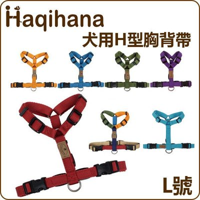 趴趴狗寵物精品~ Haqihana《義大利手工經典犬用H型胸背帶 - L》