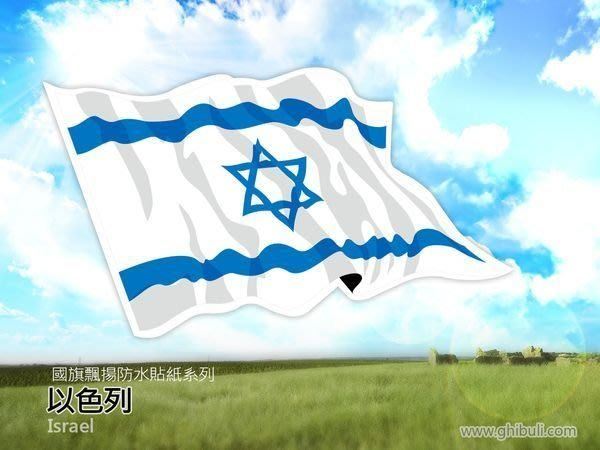 【衝浪小胖】以色列國旗飄揚貼紙/汽車/機車/抗UV/防水/3C產品/Israel/各國均有販售