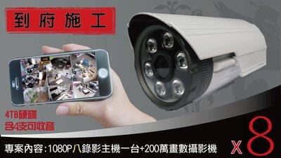 8隻1080P 高清攝影機裝到好 4TB 含四隻收音器 可雙向語音 手機遠端 及時警報通知手機 台中攝影機
