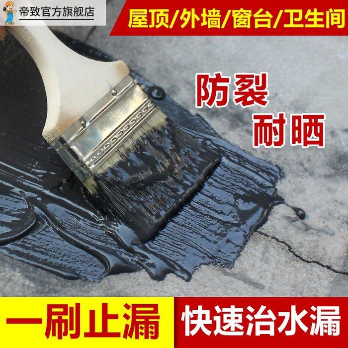 爆款熱賣-聚氨酯防水涂料外墻樓頂屋頂浴室裂縫水不漏水補漏材料瀝青堵漏王