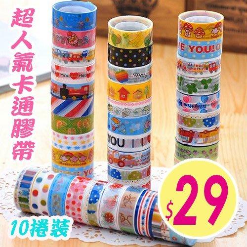 韓國超人氣卡通膠帶 / 彩色膠帶 裝飾 diy可愛膠帶 (不挑款10捲裝) 29元