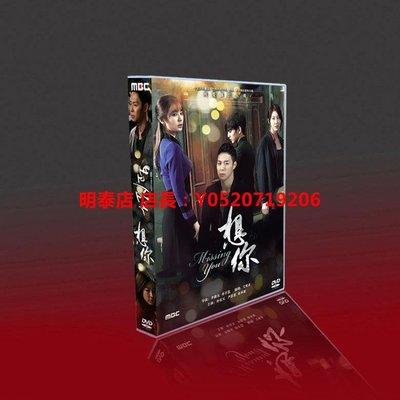 DVD影碟 经典韩剧 想你 国韩双语 尹恩惠/朴有天/俞承豪/金所炫 10DVD盒装