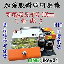 鑽頭研磨機(加強版)2-16mm-$16,000-台灣製造