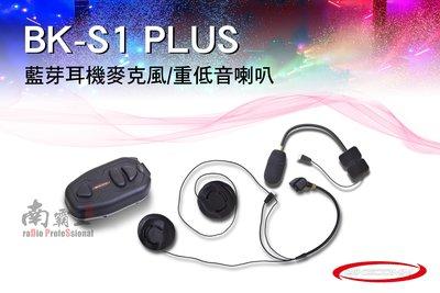 騎士通 BIKECOMM BK-S1 PLUS 安全帽藍芽耳機麥克風/重低音喇叭