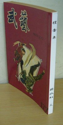 60年代自武藝雜誌拆下之武俠小說《檀香車 》作者:獨孤紅