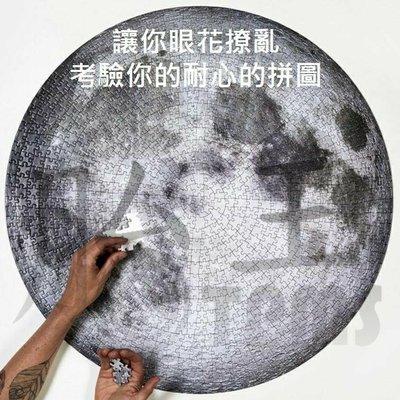 The moon 1000片拼圖 月球拼圖