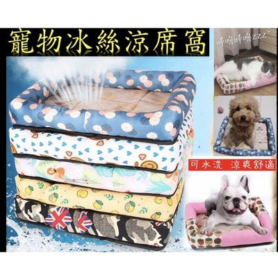 (現貨M號)可愛竉物床 🍭6種款式🍭 冰絲涼席窩 貓狗窩 貓窩 狗窩 貓床 竉物窩 夏天寵物涼床 涼席窩 涼席墊