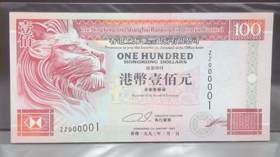 1993年匯豐$100 補版之皇 ZZ000001 超罕 直版UNC