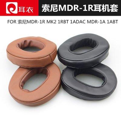 保護套 SONY索尼MDR-1R MK2 1RBT 1ADAC MDR-1A 1ABT 耳機套 海綿套 耳套