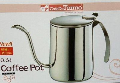 柚柚麻+++Tiamo 1031掛耳手沖壺 600ml 附蓋(HA1618) Tiamo (按蓋式)滴漏式細口咖啡壺