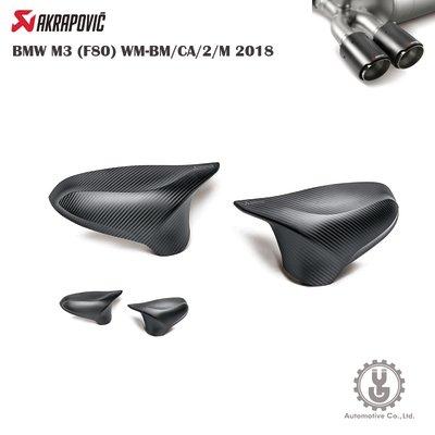 【YGAUTO】Akrapovic BMW M3 (F80)✨WM-BM/CA/2/M 碳纖維鏡蓋套件-啞光 排氣 進氣