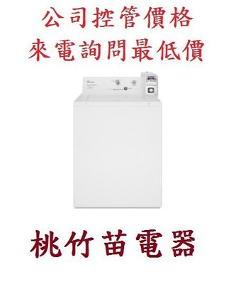 惠而浦 Whirlpool CAE2765FQ  9公斤商用投幣式洗衣機  桃竹苗電器 歡迎電詢0932101880