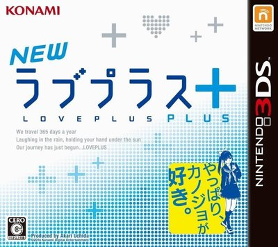 3DS NEW LOVE PLUS + 純日版 (3DS台灣中文機不能玩) 全新品