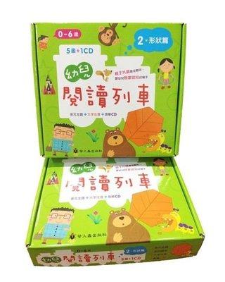*小貝比的家*幼兒閱讀列車(2)形狀篇[5書+1CD]